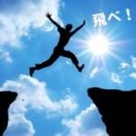 天命を実現するための今日から始める7つのポイント実践講座のご案内