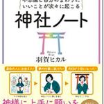 「神社ノート」を新年にぜひ活用してください。